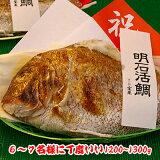 早期予約お正月用祝鯛【焼鯛8000円】を一割引