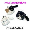 ネコマニア ファミネコがま口小銭入れ ノアファミリー【メール便対応可】 コインケース ねこ雑貨 猫好き