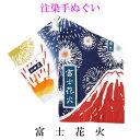 注染手ぬぐい 富士花火(フジハナビ) 倭物やカヤ【メール便対応可】 富士山柄てぬぐい 花火柄手拭い 夏柄手ぬぐい プチギフト ちょっとした贈り物にも 夏の贈り物
