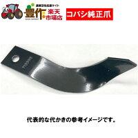 コバシ(小橋工業)代かき爪【純正爪】72本5054S