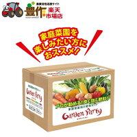 家庭菜園向け肥料セットガーデンパーティーGardenParty【畑肥料耕うん機管理機】