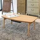 センターテーブルが冬にはこたつに♪ 長方形 デザインこたつ 90×50...