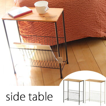 超軽量だからお好きな場所で♪ マガジンラック付き サイドテーブル 【送料無料】 木製 アイアン 北欧 おしゃれ ベッド コンパクト スリム 激安 雑誌 収納 小さい テーブル かわいい 軽い 軽量