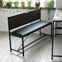 新生活はシリーズ家具で揃える♪ 背もたれ付き ダイニングベンチ 【送料無料】 2人用 椅子 ビンテージ おしゃれ クッション 木製 アイアン 北欧 モダン アンティーク レトロ ヴィンテージ 安い 激安 かっこいい 家具 インテリア