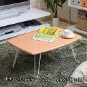 シンプルでも質感重視♪ 折りたたみテーブル ローテーブル 750×500 【送料無料】 ミニテーブル センターテーブル おしゃれ 激安 格安 安い 折れ脚テーブル
