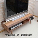 4種の天然木のコントラスト♪ テレビボード ローボード 120 【送料無料】 テレビ台 木製 かわいい おしゃれ 脚付き シンプル 収納 北欧 ナチュラル 安い 激安