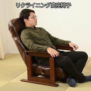 高さ8段階調節♪ 高座椅子 リクライニング 【送料無料】  高齢者 おしゃれ リクライニングチェア 老人 ハイバック 肘掛け 肘付き 安い クッション レザー PVC 合皮 メッシュ 高さ調節