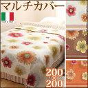 イタリアで発見♪ 花柄 マルチカバー 200×200 【送料無料】 正方形 200 イタリア製 ベッド ソファー アンティーク 北欧 おしゃれ 激安 安い 人気 かわいい かけるだけ