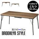 異国の風貌 古材風 アイアンこたつテーブル 長方形 120x60 【送料無料】 こたつ ソファー 高さ調節 おしゃれ 継ぎ脚こたつ ハイタイプこたつ テーブル ヴィンテージ