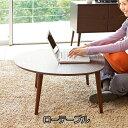 横幅にゆとりのおむすび型♪ ローテーブル 【送料無料】 ちゃぶ台 木製 リビングテーブル センターテーブル 小さいテーブル ミニテーブル かわいい 楕円 たまご型 おしゃれ 激安 安い