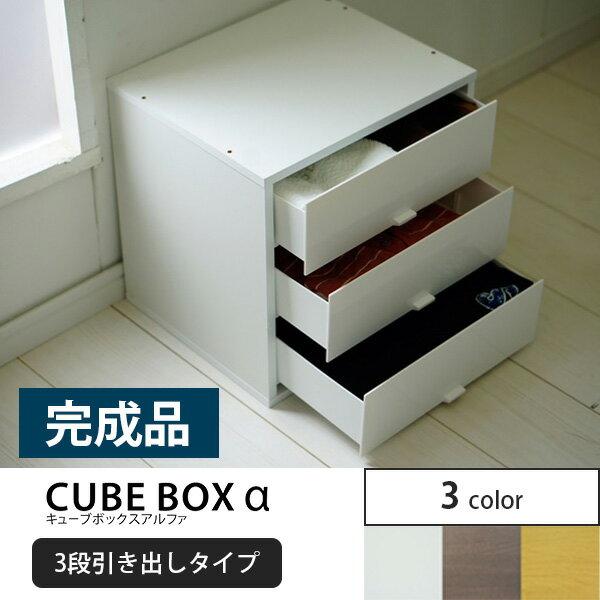 完成品 キューブボックスα 3段引き出しタイプ カラーボックス 引き出し インナーボックス A4 卓上 収納ボックス 小物収納ケース 鏡面 激安 おしゃれ スタッキングボックス 積み重ね ユニットボックス
