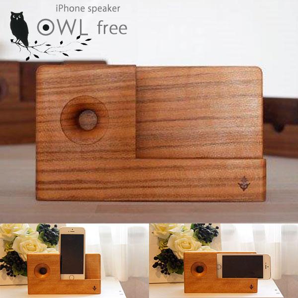 【アウルフリー】iPhone用木製スピーカー