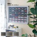 壁掛け コレクションケース 42マス 【送料無料】 トミカ