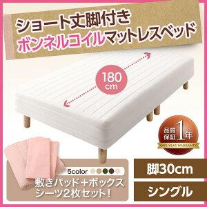 【レビュー割引】ショート丈ボンネルコイルマットレスベッド脚30cmシングル