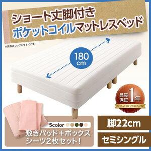 【レビュー割引】ショート丈ポケットコイルマットレスベッド脚22cmセミシングル