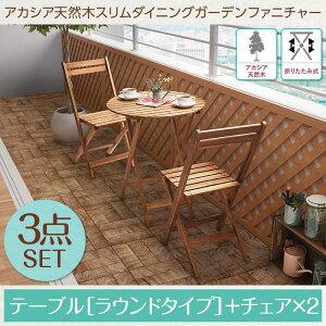 狭いベランダでも置ける♪ ガーデンテーブル 3点セット 【送料無料】 ガーデンセット スリム コンパクト ガーデンテーブルセット ガーデンファニチャーセット おしゃれ 激安 安い 木製 折
