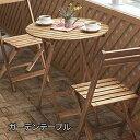 ベランダに省スペースの円形タイプ♪ ベランダ用 木製 円形テーブル W60 【送料無料】 折りたたみ 激安 ガーデンテーブル おしゃれ スリム 省スペース 丸テーブル
