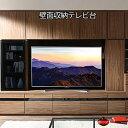 ウォルナットシリーズで壁面収納♪ ハイタイプテレビ台【送料無料】 ハイタイプテレビボード ウォールナット 55型 55インチ おしゃれ 激安 収納 安い 大型 薄型 テレビ