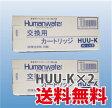 【送料無料】OSGコーポレーション 交換用浄水カートリッジHUU-K×2本 HU-121用 Humanwater ヒューマンウォーター 浄水器 取替用 まとめ買い