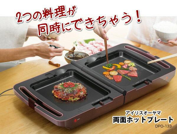 アイリスオーヤマ 両面ホットプレート DPO-133 [調理 料理 キッチン 鉄板 たこ焼き]
