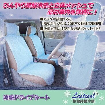 涼感ドライブシート(1枚) SPP-10161 [座席カバー メッシュシート シートカバー ひんやりシート]【代金引換不可】