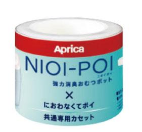 NiOI-POI(ニオイポイ) 専用カセット 3個パック 2022671 アップリカ [おむつ 衛生 消臭 ごみ箱 におい漏れ]※代金引換不可※北海道、沖縄、離島への配送不可