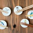 KUTANI SEAL クタニシール 小鳥の箸置セット 2種類 【九谷焼 送料無料 カトラリー ギフト】