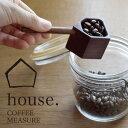 TORCH トーチ コーヒーメジャー ハウス10g(木製計量スプーン)【コーヒー COFFEE ドリッパー ハンドドリップ 】