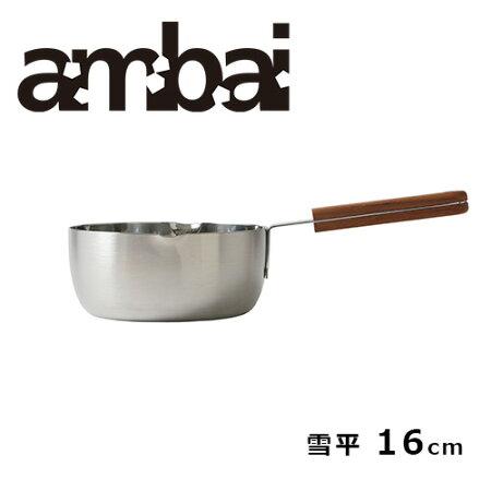 ambai雪平16cm1.2L/ISK-52016【小泉誠ステンレス・アルミ三層鋼1.5mm直火・IH対応片手鍋煮物】