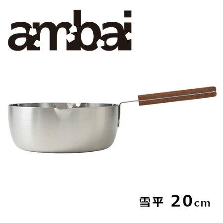 ambai雪平20cm2.1L/ISK-52020【小泉誠ステンレス・アルミ三層鋼1.5mm直火・IH対応片手鍋煮物】