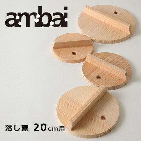ambai落し蓋20cm用/AK-52120【小泉誠木曽さわら材高耐水おとしぶた煮物】