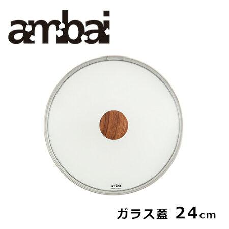 ambaiガラス蓋24cm/ISK-52224【小泉誠強化ガラス製】