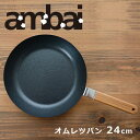 ambai アンバイ オムレツパン(フライパン)24cm/FSK-004【小泉誠 鉄製 φ24cm 玉子焼き器】