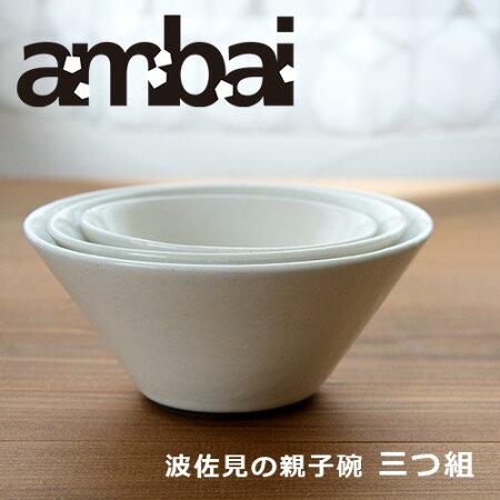 ambai親子碗三つ組(SS・S・M)/YK-005【小泉誠波佐見焼白磁和食器どんぶり鉢】
