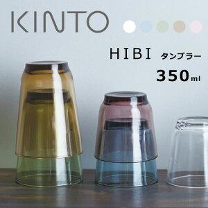 KINTO(キントー) HIBI(ヒビ) グラスタンブラー350ml 5カラー【コップ 食器 ビアグラス】