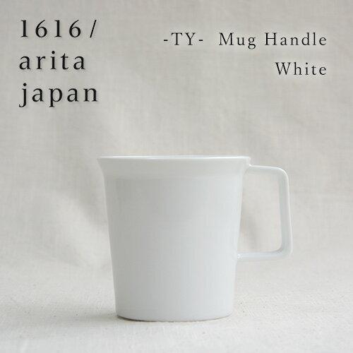 1616/arita japan TY マグ(ハンドル付き)/白【1616/arita japan アリタジャパン 和食器 柳原照弘 うつわ 有田焼】【母の日】