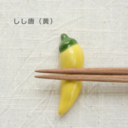 sen箸置き(野菜・おにぎり)【京千作家和食器箸置きカトラリー陶磁器波佐見焼】