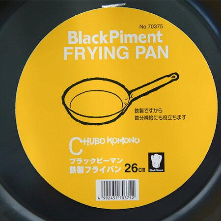 工房アイザワブラックピーマンフライパン【26cm】No.70375