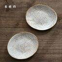 sen 豆皿 ブーケ Bouquet(2種類)【京千 作家 和食器 豆皿 波佐見焼】【母の日】