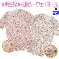 69890c14a22cb 日本製◇花柄 長袖ツーウェイオール 日本製 サイズ50−60cm 新生児