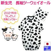 ◇日本製◇新生児うし柄長袖2WAY帽子付綿100%サイズ50-60cm男の子女の子アニマル柄