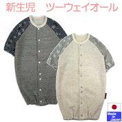 ◇日本製◇裏毛長袖ツーウェイオール(ラグラン袖星柄)サイズ50-60cm秋冬