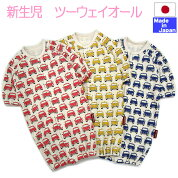 ◇日本製◇くるま柄長袖ツーウェイオール綿100%