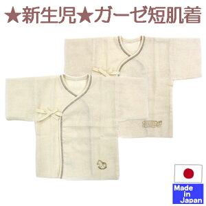 e8fbd386c334e やわらか国産ガーゼ短肌着2枚組 (ワンポイント) 生成色 袋縫い 綿
