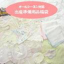 【送料無料】迷ったらこれ!! 出産準備用品福袋 オールシーズン 男女兼用43点セット 日本製 +1点?!...