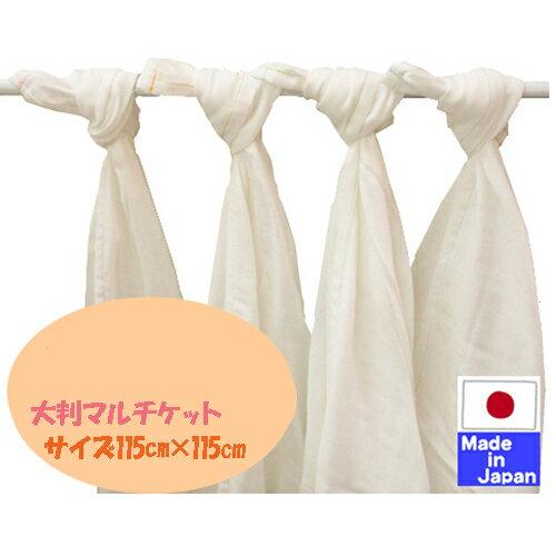 日本製 大判ガーゼマルチケットワンプリント洗うほどやわらかくなる3重織ガーゼマルチケット115×115cm綿100% あす楽対