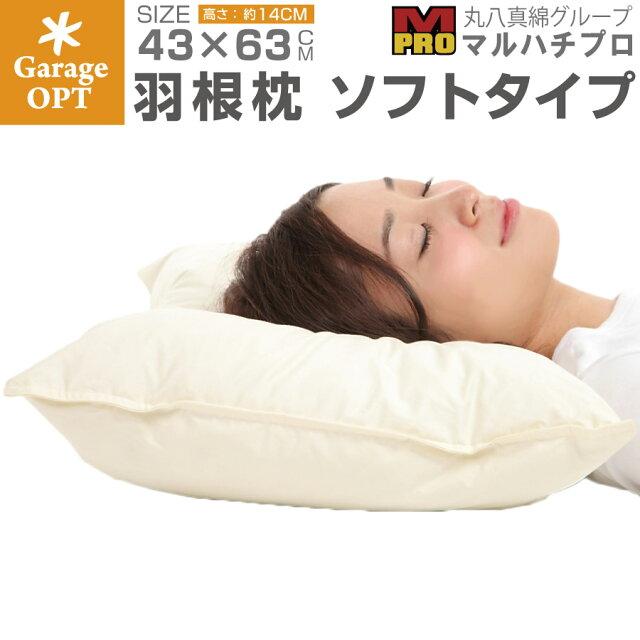 羽根枕ソフト