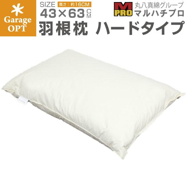 羽根枕ハード