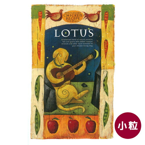 LOTUS ロータス アダルトチキンレシピ小粒 2.72kg 【送料無料】