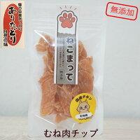 ねこまって「むね肉チップ」65g保存料・着色料・無添加安心安全なキャットフード猫用おやつ国産佐賀県有田産ありたどり使用